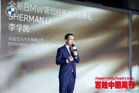 全新BMW领创经销商邯郸市陆宝行宝马4S店隆重开业