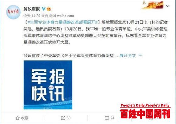 解放军报:军队不再参加全国综合性体育运动会和单项赛事