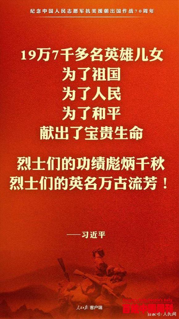 习近平:中华民族是吓不倒、压不垮的!