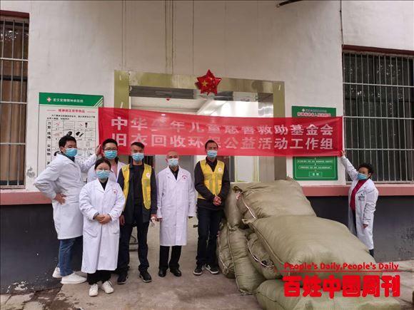 """""""旧衣回收环保公益活动""""捐赠活动走进宣汉县精神病医院"""
