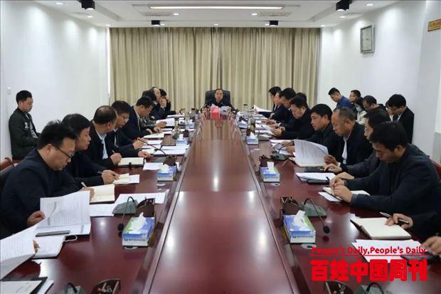 中共魏县县委书记樊中青主持召开县委常委会会议
