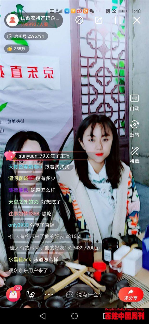 """京东山西农特产馆助推""""山西药茶""""和名优特产""""云端销售"""""""
