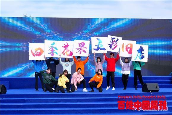 第十三届青岛旧店苹果展示交易会暨第四届旅游文化节盛大开幕