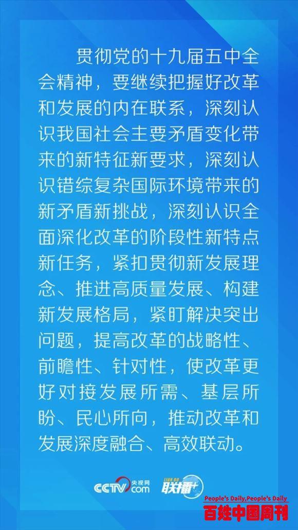 习近平:改革又到了一个新的关头