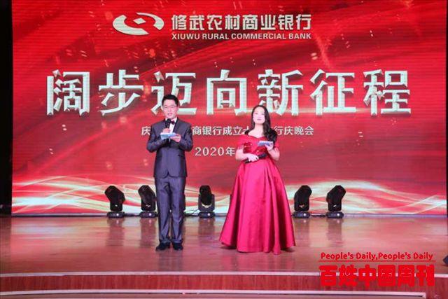 河南修武农商银行十周年行庆节目异彩纷呈