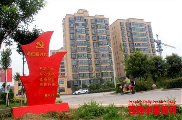 河南省新乡县聂庄村:宅基地制度改革改出一方新天地