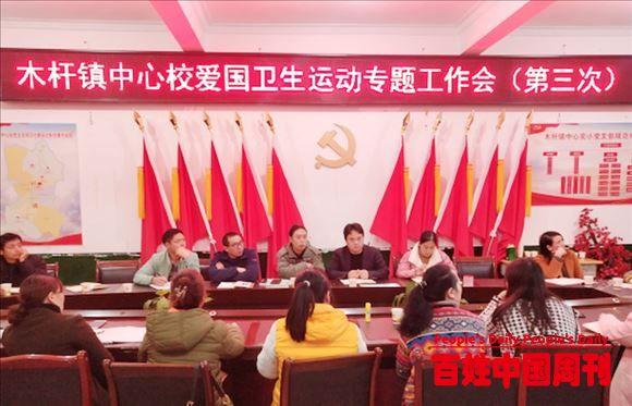 云南大关县:党旗引领 爱国卫生运动师生坚持行动