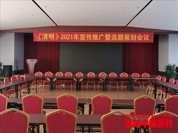 《清明》大型文学期刊2021年宣传推广暨选题策划会在安庆举行