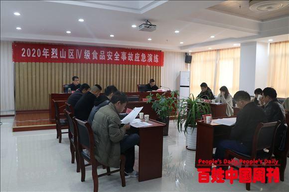 淮北烈山区市监局举办2020年烈山区Ⅳ级食品安全事故应急演练