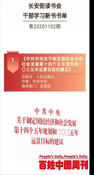 """《将军县的初心故事》列入""""长安街读书会干部学习新书书单"""""""