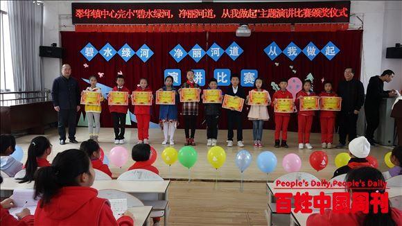 """云南昭通大关:各学校开展""""爱河护河""""活动"""