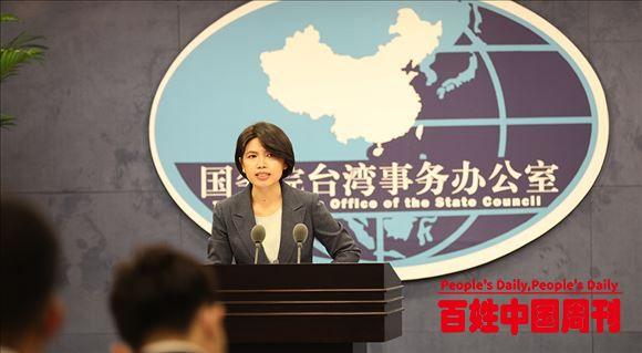 """中共中央就""""推进两岸关系和平发展和祖国统一""""作规划部署"""
