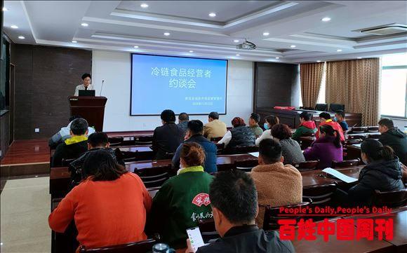 安徽省濉溪县市监局约谈冷链食品经营者