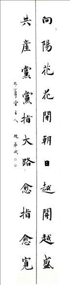 凯发注册中华凯发注册推荐:赵华斌书法作品欣赏