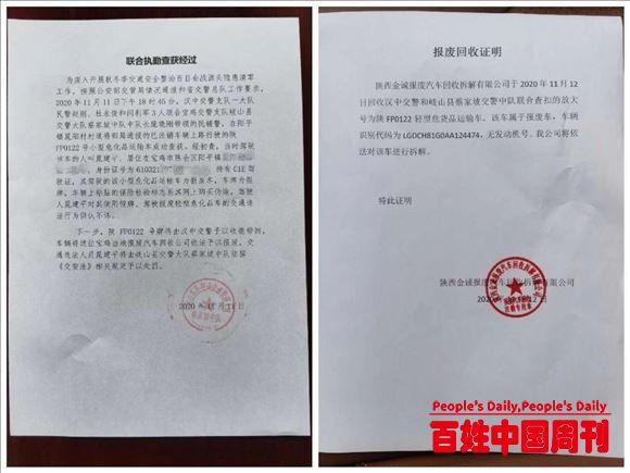 """追踪五百余里,陕西汉中交警打掉行走的""""炸弹"""""""