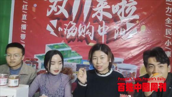 """山西中阳县""""嗨购中阳""""电商直播酣战双十一"""