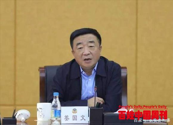 """被控受贿上亿,中纪委点名的""""内鬼""""认罪"""
