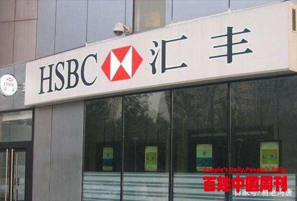 从哪里来回哪去!中国终于亮出红线,这次汇丰银行高兴不起来了