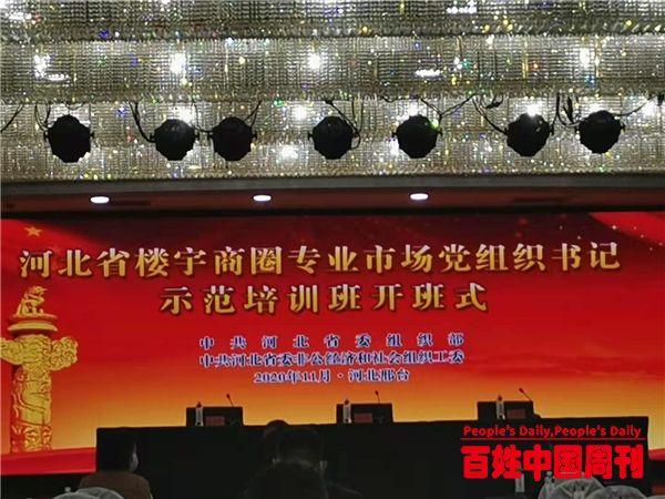 唐山市各县区商圈非公有制党支部书记10名赴邢台参加全省商圈书记培训班