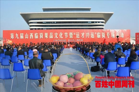"""山西临猗县果品文化节""""直播带货""""销售额突破两个亿"""