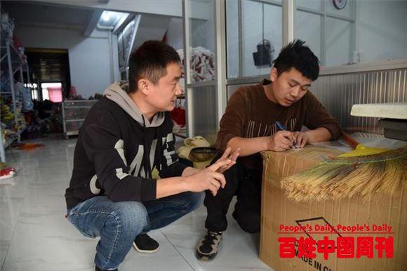 """鲁西南淘宝村""""中国质造""""热销全球"""