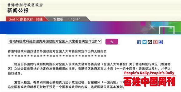 香港特区政府:强烈谴责外国无端指责全国人大常委会决定