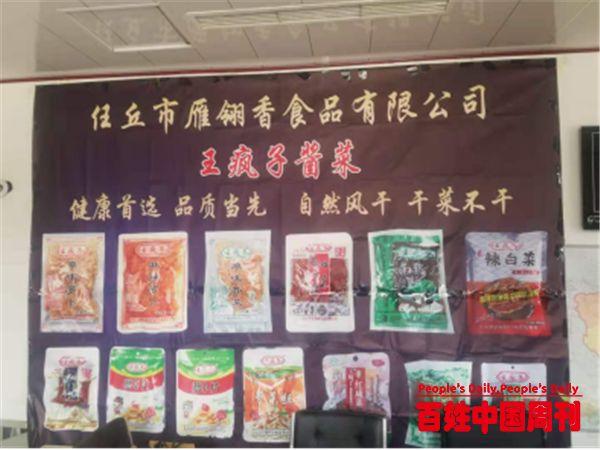 王疯子品牌升级 咸菜白酒扬美名