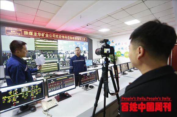 """陕北矿业公司开展""""走进龙华""""新闻采风活动"""