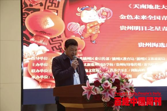 《五十六个民族新春大联欢》晚会活动贵州选拔启动仪式落下帷幕