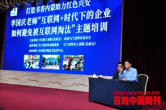 兴安盟工商联(总商会)特邀当当网创始人李国庆作专题讲座