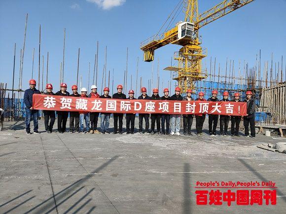 河北建工集团省四建九分公司藏龙国际D座工程主体结构封顶