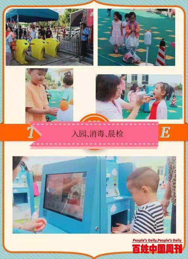 """河南省内乡县幼儿园全体师生众志成城 共同战""""疫"""""""