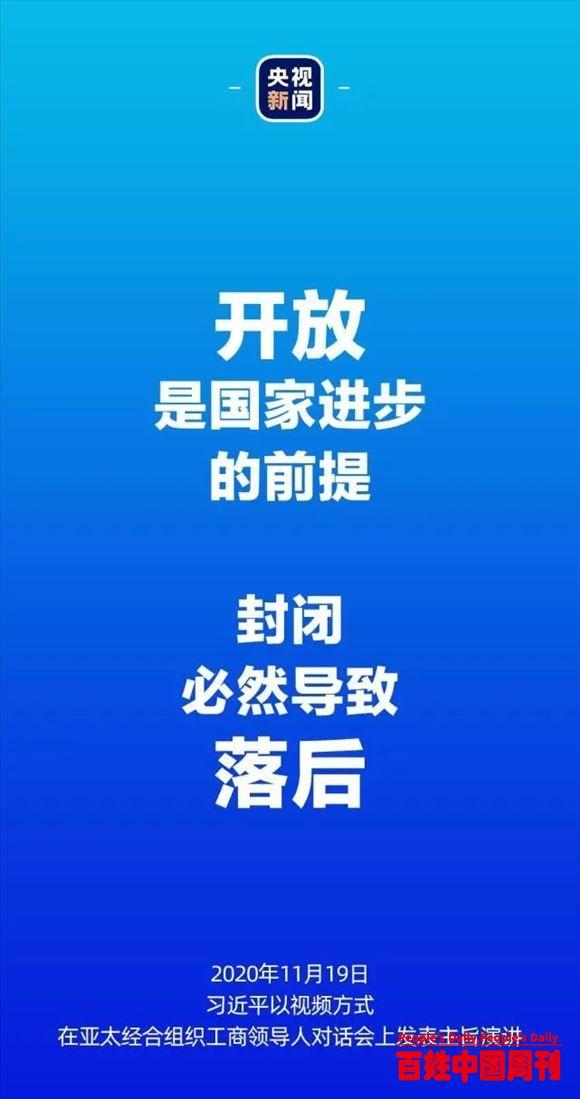 """中国不谋求""""脱钩"""" 也不搞""""小圈子"""""""