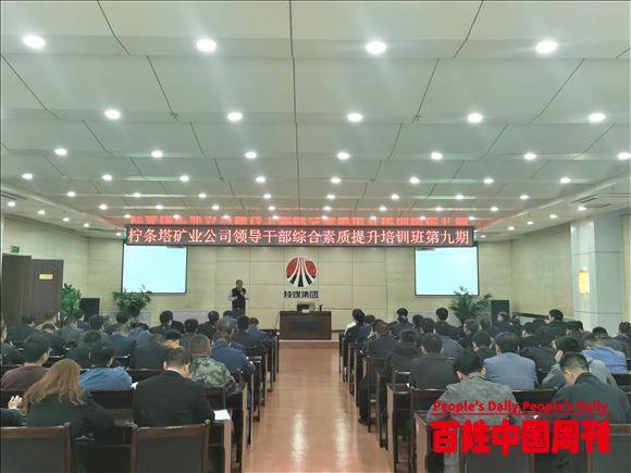 """陕北柠条塔矿业公司:""""三结合""""打造人才""""蓄水池"""""""