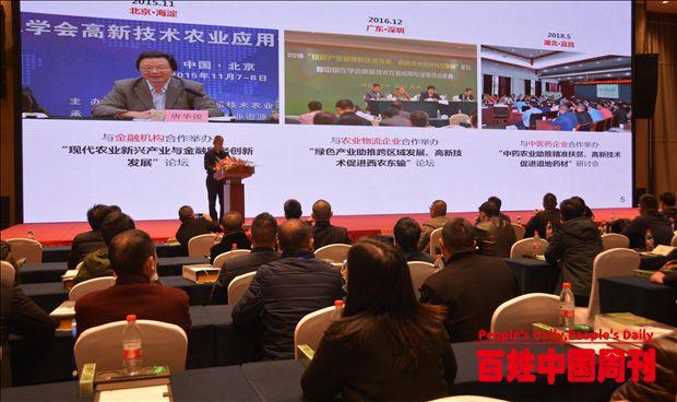 建设农业产业强镇推进乡村产业振兴研讨会在湖北利川召开