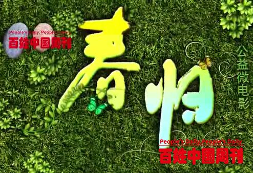 《百姓中国凯发注册》推荐:春归