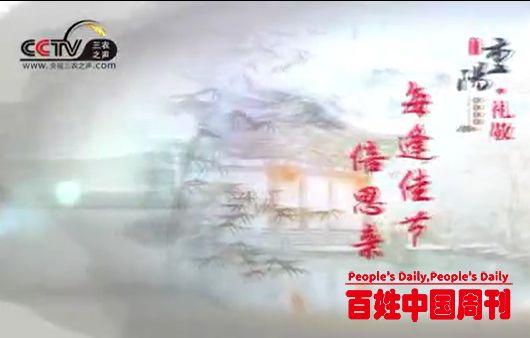 《央视三农之声》推荐:绵州燕姐陈燕重阳节慰问古稀老人