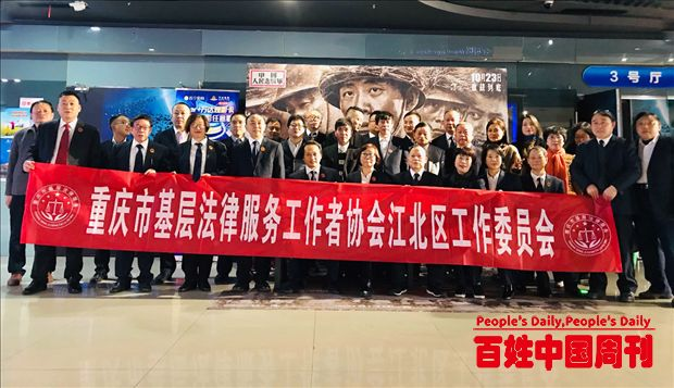 重庆江北区法律工作委员会组织全体基层工作者观看电影《永不沉默》