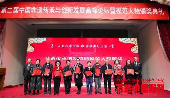 第二届中国非遗传承与创新发展高峰论坛举行