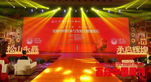 """首届""""民族中药传承与发展大健康论坛""""在中国·惠安隆重举行"""