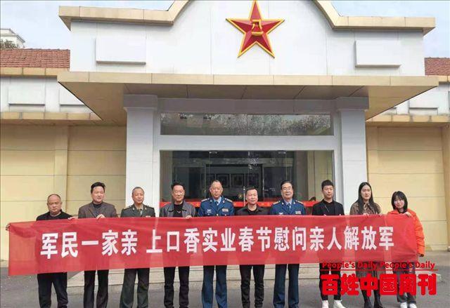 河南省上口香实业有限公司:企业进军营致富来拥军