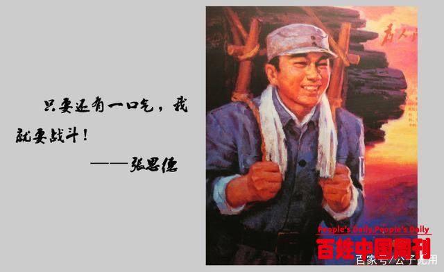 毛主席彻夜难眠,为一名普通战士的牺牲,写下一篇名垂史册的雄文