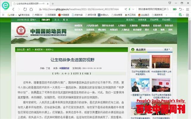 中国国防动员网:让生物战争走进国防视野
