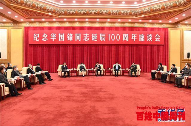 纪念华国锋同志诞辰100周年座谈会在京举行王沪宁讲话