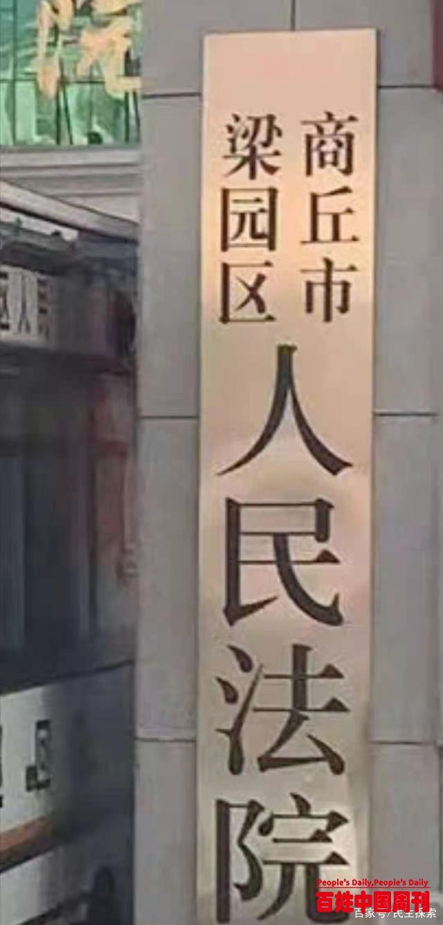 """河南商丘梁园法院出怪事儿:法庭上主审法官""""变脸""""成了原告""""律师"""""""