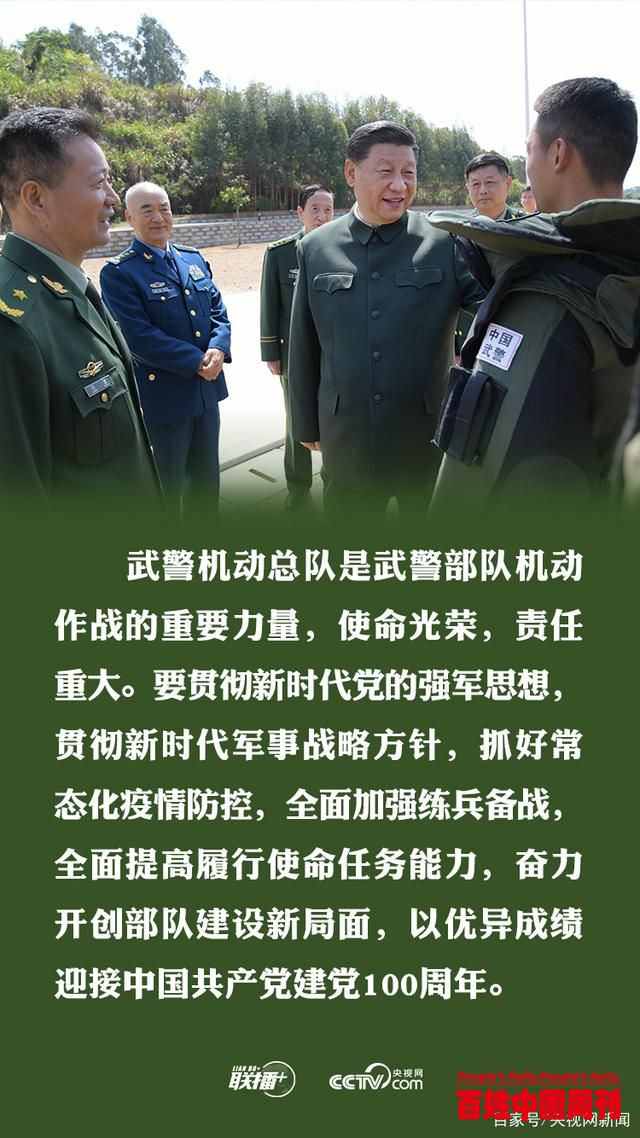 习近平:奋力开创部队建设新局面