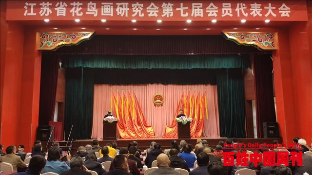 江苏省花鸟画研究会第七届会员代表大会选举产生新一届理事会和负责人
