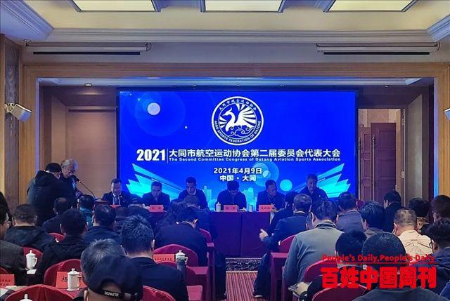 大同市通航运动协会第二届委员会代表大会圆满落幕