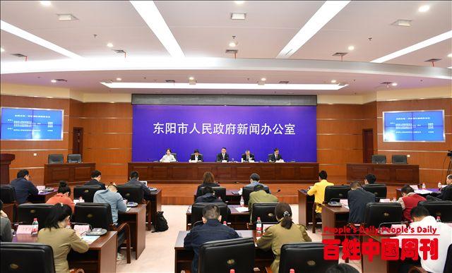 浙江省东阳市首场季度例行新闻发布会举行