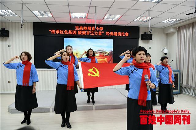 黑龙江农垦宝泉岭局直小学开展纪念建党100周年红色经典诵读活动
